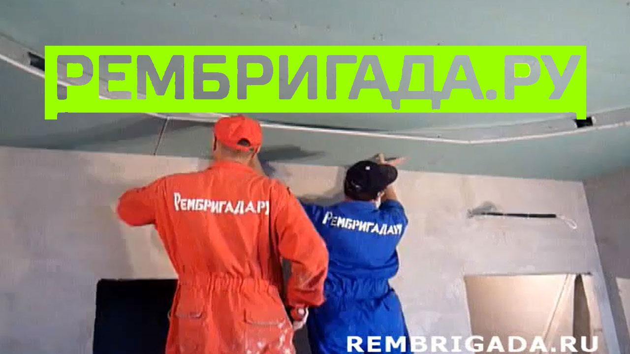 """Видео работы мастеров компании """"Рембригада.РУ"""""""