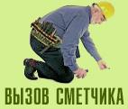 Бесплатный вызов сметчика для расчета стоимости ремонта по Москве и Московской области 24 часа