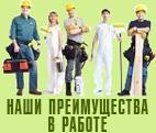 Преимущества нашей работы